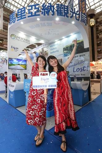 台北國際旅展 馬里亞納實習生周薪6萬徵選開跑