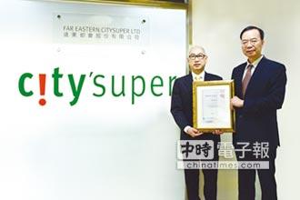 CITY' SUPER獲ISO 10002客訴管理認證