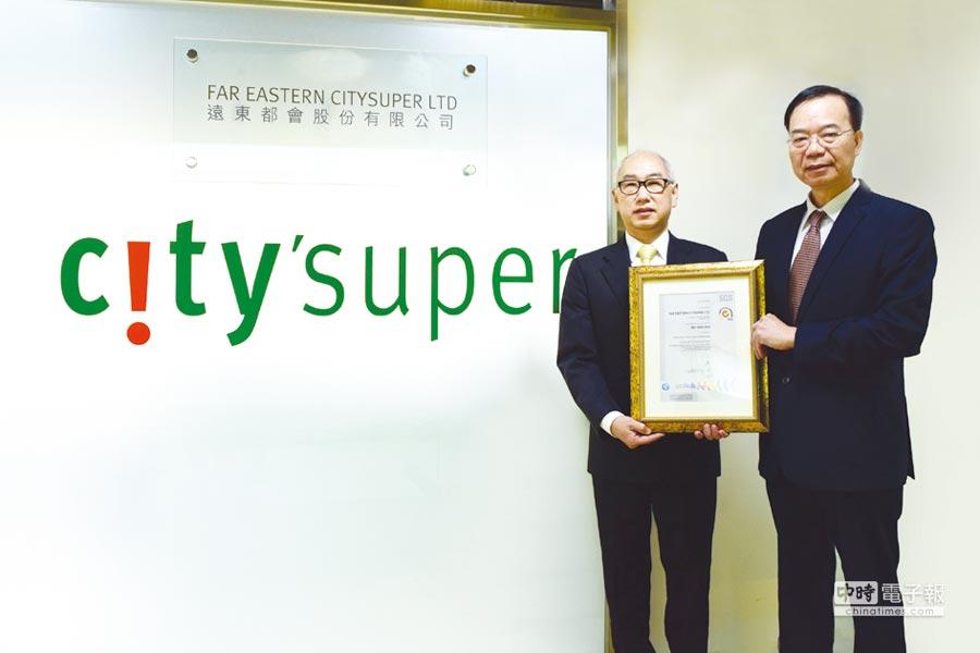 頂級超市city'super營運長劉朝雄代表獲頒國際認證證書。 圖/city'super提供