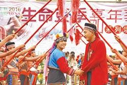 遊山玩水-雲端上的鄒族婚禮