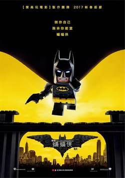 樂高玩電影 一窺蝙蝠俠真面目