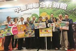 四縣市台北國際旅展聯合行銷 營業額成長近兩成