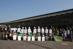 護沙崙農場生態  保育團體快閃發聲