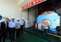 宏全鍋爐改用天然氣 大降排汙量