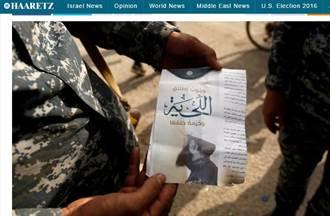 ISIS統治手冊曝光 教聖戰士砍頭、學綁炸彈