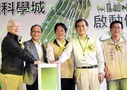 《經濟》沙崙綠能科學城啟動,發展聚落經濟