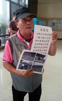公告停建焚化爐仍整地  居民疑台肥欺騙