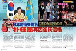 南韓閨密門事件 李明博2007預言干政 9年前痛失提名 朴槿惠再因崔氏遭禍