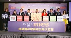 Yahoo奇摩超狂 雙11購物節送60億紅包