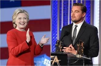 美總統大選 李奧納多高招暗助希拉蕊