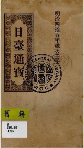 全球共享資源 台灣華文電子書庫上線