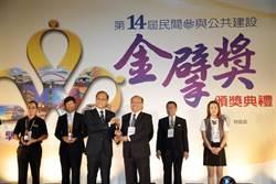 外貿協會榮獲促參界最高榮譽金擘獎