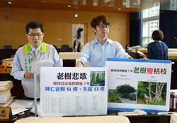 中市議員楊典忠、江肇國提對策 落實樹保條例