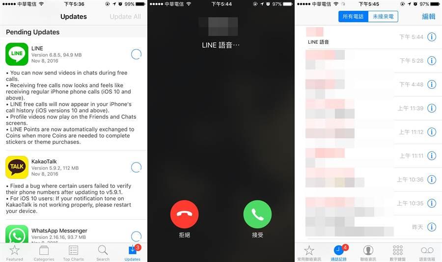 LINE iOS v6.8.5 支援 iOS 10 CallKit,接聽LINE免費電話就跟一般電話一樣方便,再也不怕漏接囉。(圖/手機截圖)