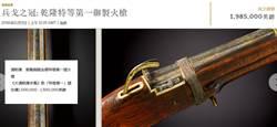 乾隆御製火槍逾8000萬結標 買主為亞洲人
