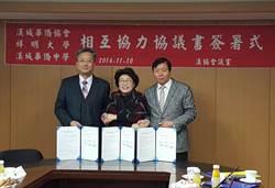 韓祥明大學與漢協及漢中簽署合作備忘錄