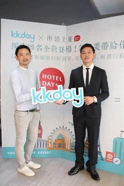承億文旅攜手亞洲最大線上旅遊體驗平台KKDAY 合搶旅遊商機