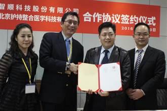 兩岸攜手預防醫學商機 北京護持與智順科技簽訂合作協議