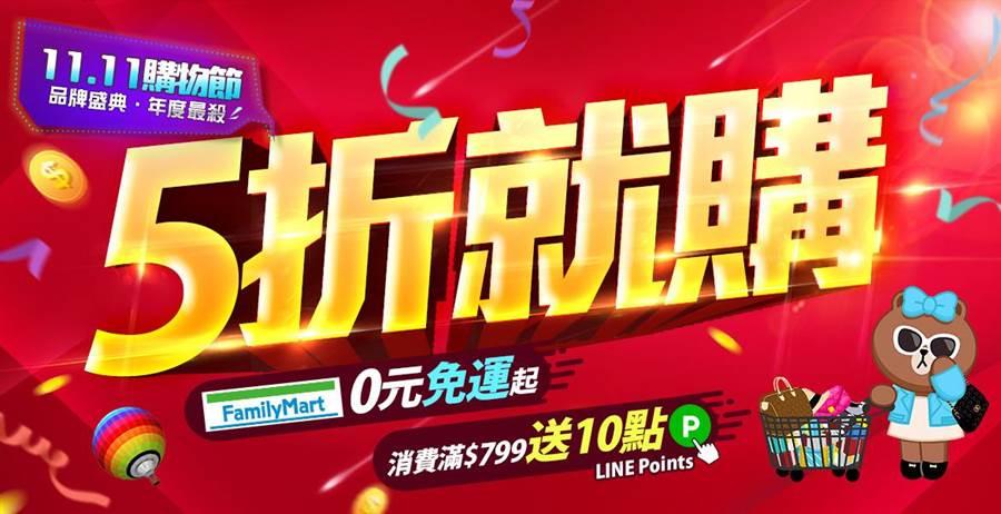 【圖一】LINE 1111購物節,將送出百萬個LINE Points點數。(圖/LINE提供)