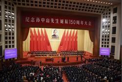 習近平:中國共產黨是孫中山最忠實繼承者