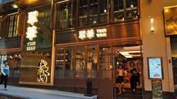 找餐廳 翠華茶餐廳 遊香港必嘗鮮