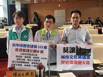 中市歷史建築高達103處 議員籲加強維護