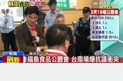 福島食品公聽會 台南廠爆抗議衝突