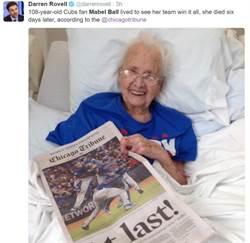 MLB》108歲小熊女球迷 見證封王一周後辭世