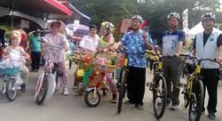 新竹縣自行車暨客家童玩嘉年華 親子同樂