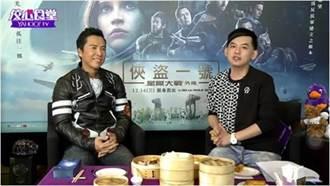黃子佼訪甄子丹 暢談《星際大戰外傳》拍片點滴