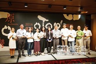 OTOP產品設計獎 中小企業處頒獎