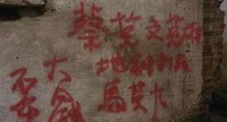 國家一級古蹟赤崁樓遭噴紅漆 文化局已緊急清除