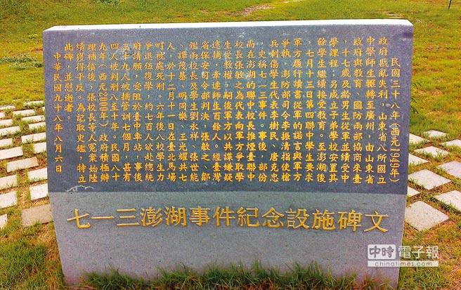 澎湖七一三事件紀念碑。(本報系資料照片)