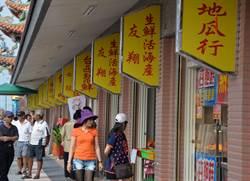 台西安西府商店街  享受在地美食特產