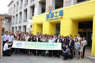 國發會訪第一科大創夢工場 取經創客教育