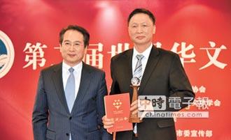 華人中山文學獎 在京頒獎