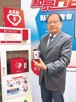 用App找AED 救人還拿獎