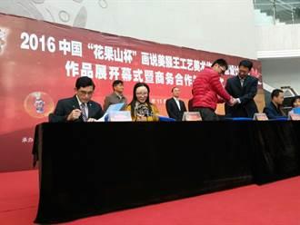 花果山盃創意設計大賽協議簽訂 兩岸嘉賓見證