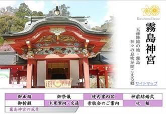 書摘》沒玩過這些地方 別再說你懂日本!
