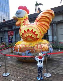 琉璃工房推出雞年主題裝置藝術展