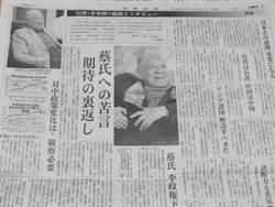 李登輝對蔡英文施政失望 要她「摧毀國民黨」