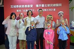 為重症病童送暖 瓦城泰統慈善基金會贊助「紅鼻子醫生」