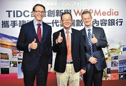 雲端數位內容銀行來了 台創結合瑞士商服務平台 造福影視、醫學產業