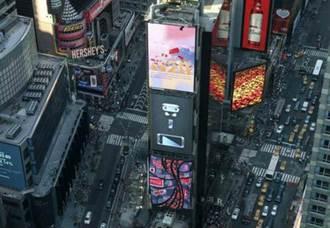 中國旅遊形象廣告在紐約時代廣場亮相