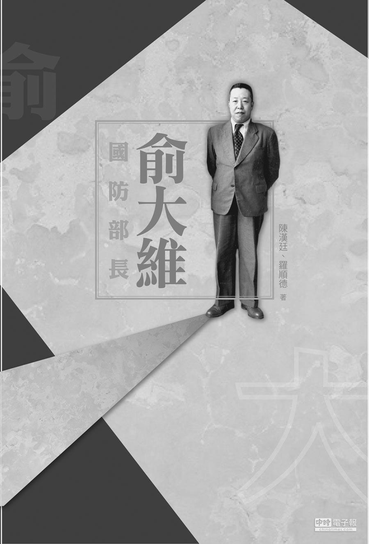 俞大維國防部長