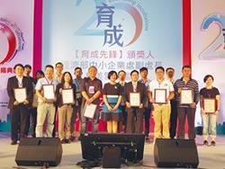 臺灣創新能量火熱 育成20榮耀表揚典禮