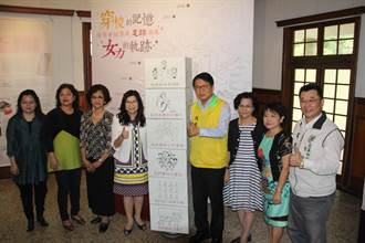 社會局與臺灣歷史博物館合作展出女性百年足跡特展