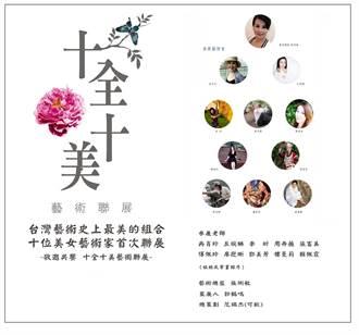 十全十美藝術展 張琍敏號召10位美魔女