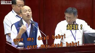 北農獎金停發? 韓國瑜:over my dead boby