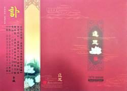 彭麗媛親舅公祭23日舉行 蔡英文不排除出席